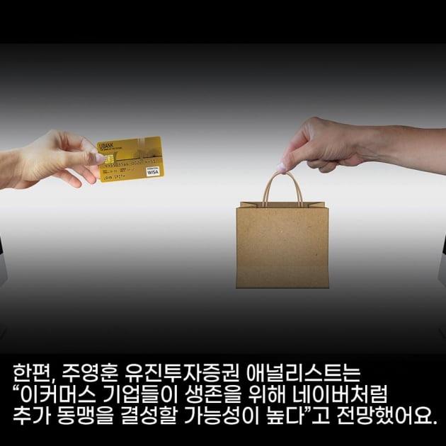 [영상 뉴스] 한국 이커머스 업계 불붙은 경쟁, 승자의 조건은?
