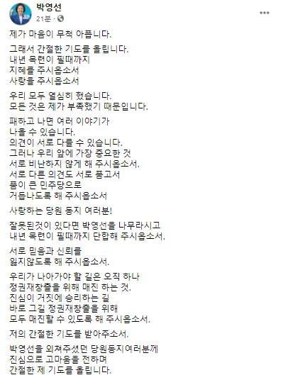 사진=박영선 페이스북