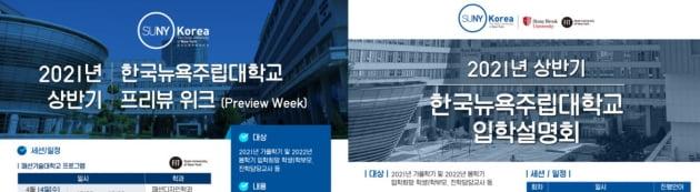 한국뉴욕주립대, 가을학기 입학설명회