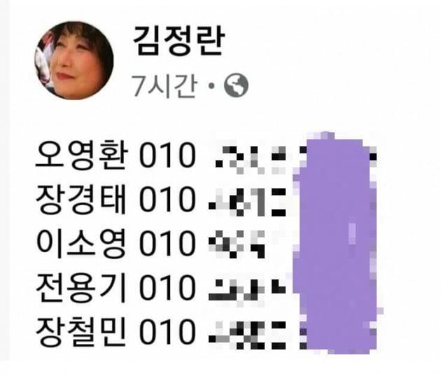 """개인정보 올려 조리돌림? 익명게시판 """"민주당서 권력 거둬들여야"""""""