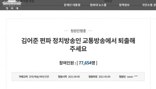 """서울시·청와대 게시판에 """"TBS 김어준 교체하라"""" 요청 잇따라"""