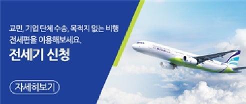 목적지없는 비행을 위한 에어부산 전세기 신청(airbusan.com)