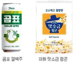 곰표 밀맥주·미원 팝콘…편의점 '인싸템' 된 장수 브랜드