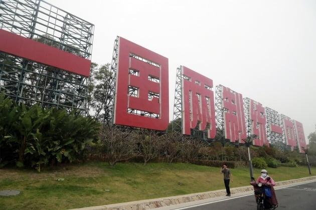 지난 2일 중국 샤먼 해안도로변에 '일국양제 통일중국'이라고 쓰인 대형 선전 입간판 앞으로 행인이 지나가고 있다./ 연합뉴스