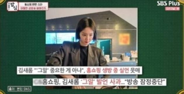 """김새롬, SNS 재개…정인이 발언 사과문 삭제 후 """"잘 지냈나요"""""""