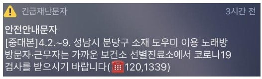 """분당 초등생 8명 확진…""""1학년 담임, 노래방 감염이라니"""" 충격"""