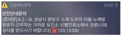 """분당맘 """"담임 선생님이 도우미 노래방을…"""""""