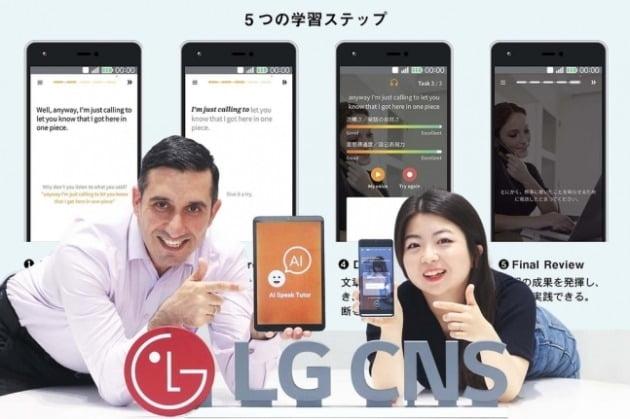 LG CNS가 인공지능(AI) 영어 학습 서비스 'AI튜터'로 일본 교육 시장에 진출한다고 12일 밝혔다. [사진=LG CNS 제공]