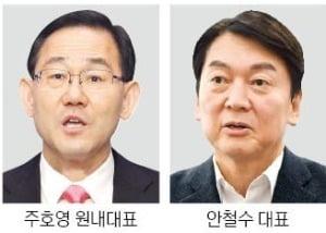 """야권통합 주도권 다툼 본격화…朱·安 서로 """"입장 뭐냐"""""""