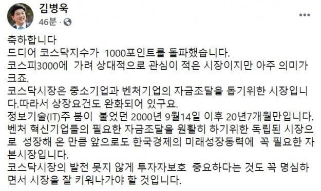 """김병욱 """"코스닥 1000 돌파 축하…미래성장동력에 의미 커"""""""