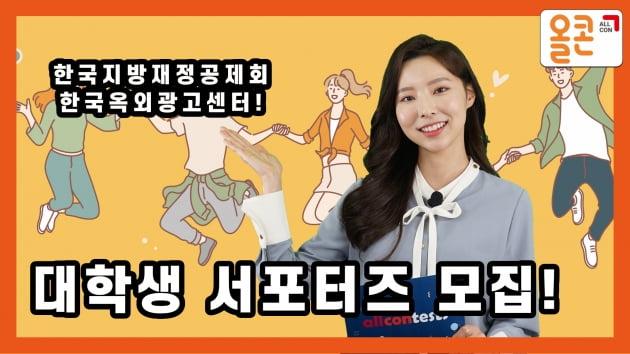 상금 주는 대외활동 '우수 간판 모니터링 대학생 서포터즈 3기' 모집