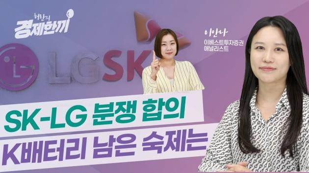 SK-LG 배터리 분쟁 합의 이후…K배터리 주가 향방은? [허란의 경제한끼]