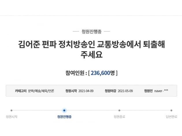 """""""김어준 TBS서 퇴출하라""""…靑 국민청원, 20만 돌파"""