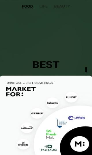 GS 통합 온라인몰 '마켓포' 화면 캡처.