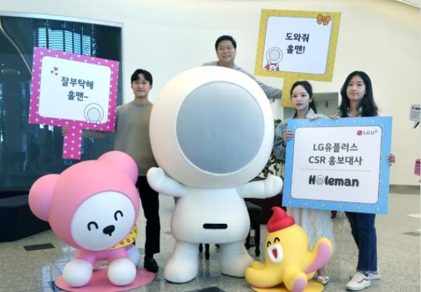 수익금 전액 기부한 추억의 '홀맨'…LGU+ 사회공헌 홍보대사 됐다