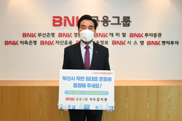 김지완 BNK금융그룹 회장, 부산시 동고동락 챌린지 참여