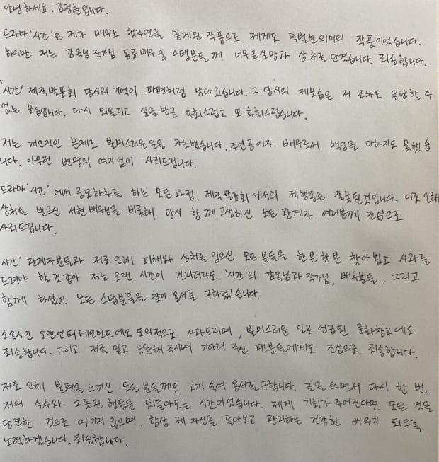 /사진=김정현 친필 사과문