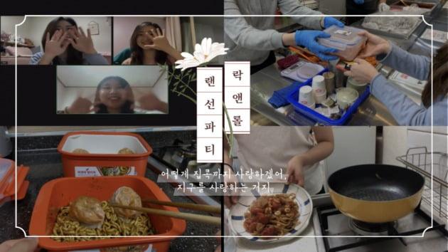 △친환경 영상 제작 미션 진행 모습. (사진 제공=락앤락 그린메이트)