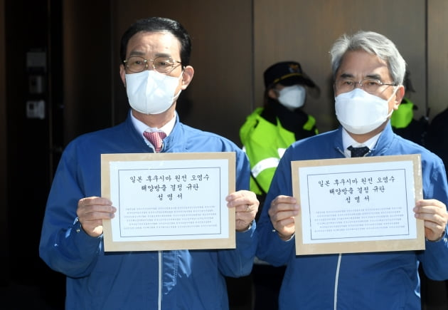 한국 수산인, 일본 후쿠시마 원전 오염수 방류 규탄