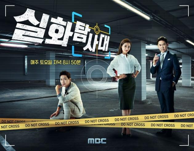 /사진=MBC '실화탐사대' 포스터