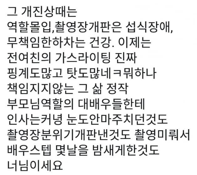 """김정현에 분노한 서현 스태프 """"촬영 미뤄 배우·스태프 며칠 밤새워"""""""