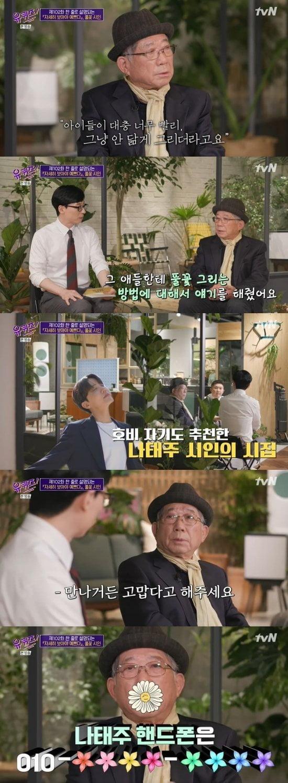 나태주 시인/사진=tvN '유퀴즈'