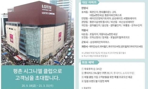 평촌 시그니엘 클럽 이벤트 페이지. /롯데백화점  홈페이지 캡쳐