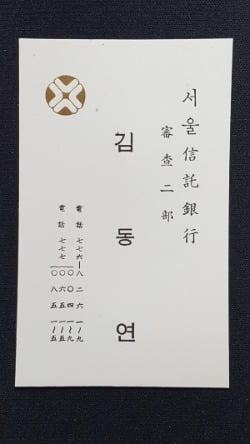 김동연 전 부총리의 서울신탁은행 행원 시절 명함.