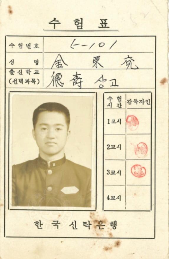 김동연 전 부총리의 은행수험표(1974년 덕수상고 3학년 2학기).