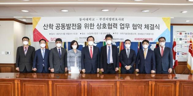 동서대와 부산변호사회, 인공지능 모바일 포렌식 연구소 상호협력 업무 협약