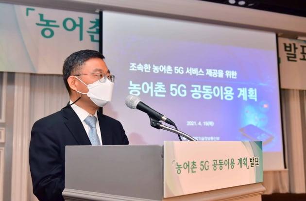 농어촌 5G 공동이용 협약