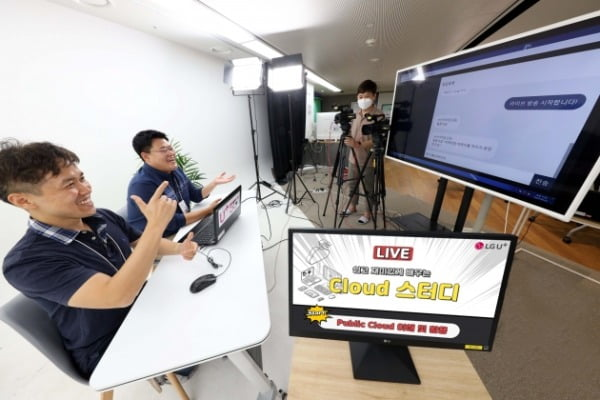 LG유플러스, 클라우드 전문가 양성 교육/사진제공=LG유플러스