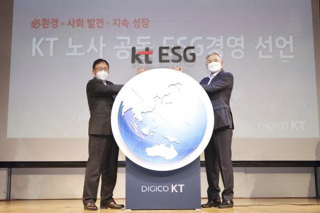 구현모 KT 대표이사(사진 왼쪽)와 최장복 KT 노동조합위원장이 노사 공동 ESG경영 선언식에서 기념촬영을 하고 있다.  KT 제공