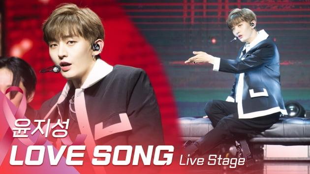 HK영상|윤지성, 사랑하며 느끼는 감정들을 담은 타이틀곡 'LOVE SONG' 무대