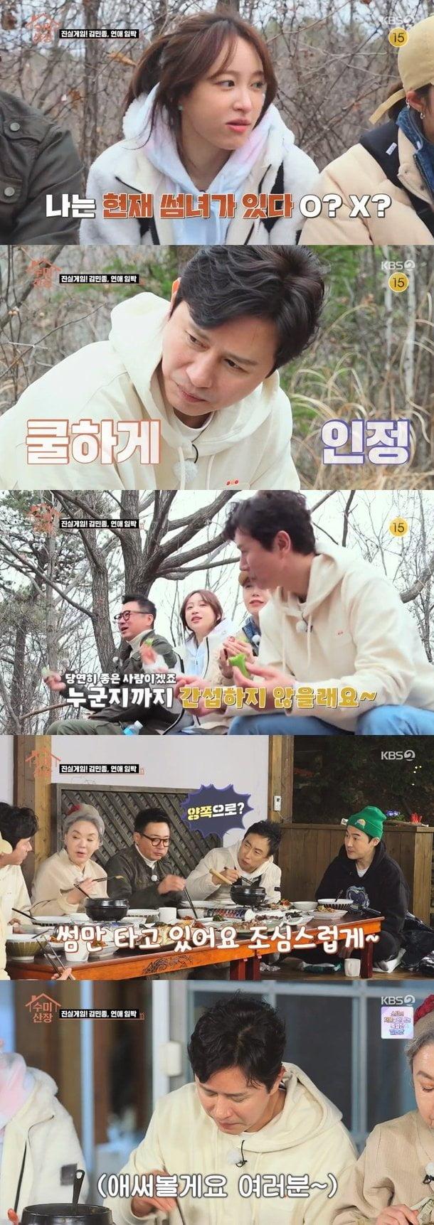 배우 김민종/사진=KBS 2TV '수미산장'