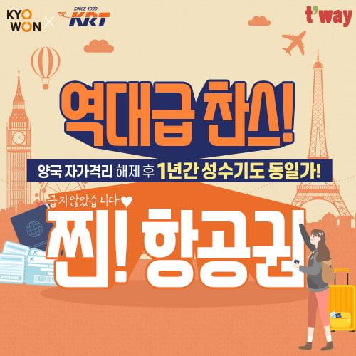 홈앤쇼핑, '사전예약 항공권'으로 여행업계 활성화 지원