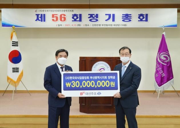 대선주조, 한국외식업중앙회 부산시지회에 3000만원 장학금 전달