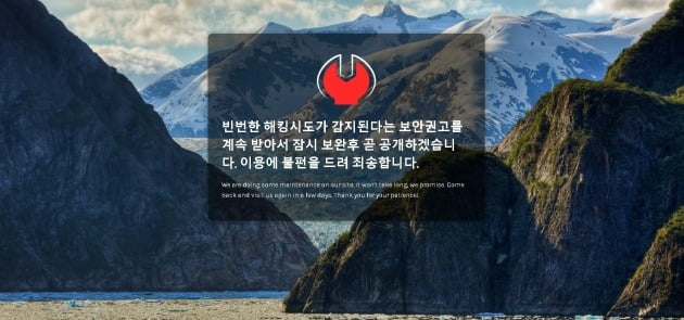 '서울시 COVID19 심리지원단' 홈페이지가 항의성 민원 등으로 전날부터 접속이 중단됐다. 사이트 캡쳐
