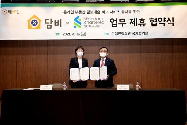 주은영 베스트핀 대표(왼쪽)과 박종관 SC제일은행 상무가 16일 은행연합회에서 업무 협약을 맺고 있다. /베스트핀 제공