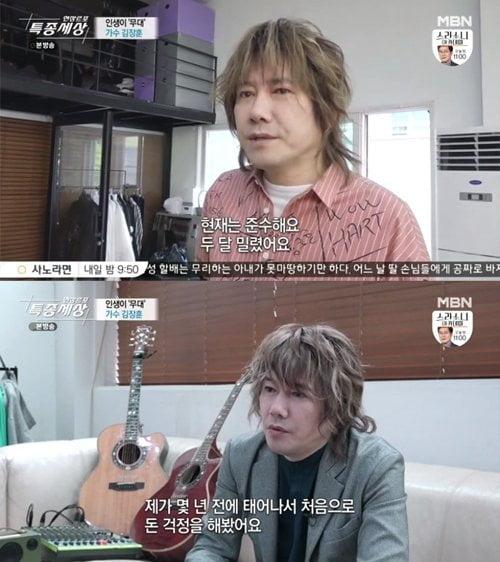 가수 김장훈/사진=MBN '현장르포 특종세상'