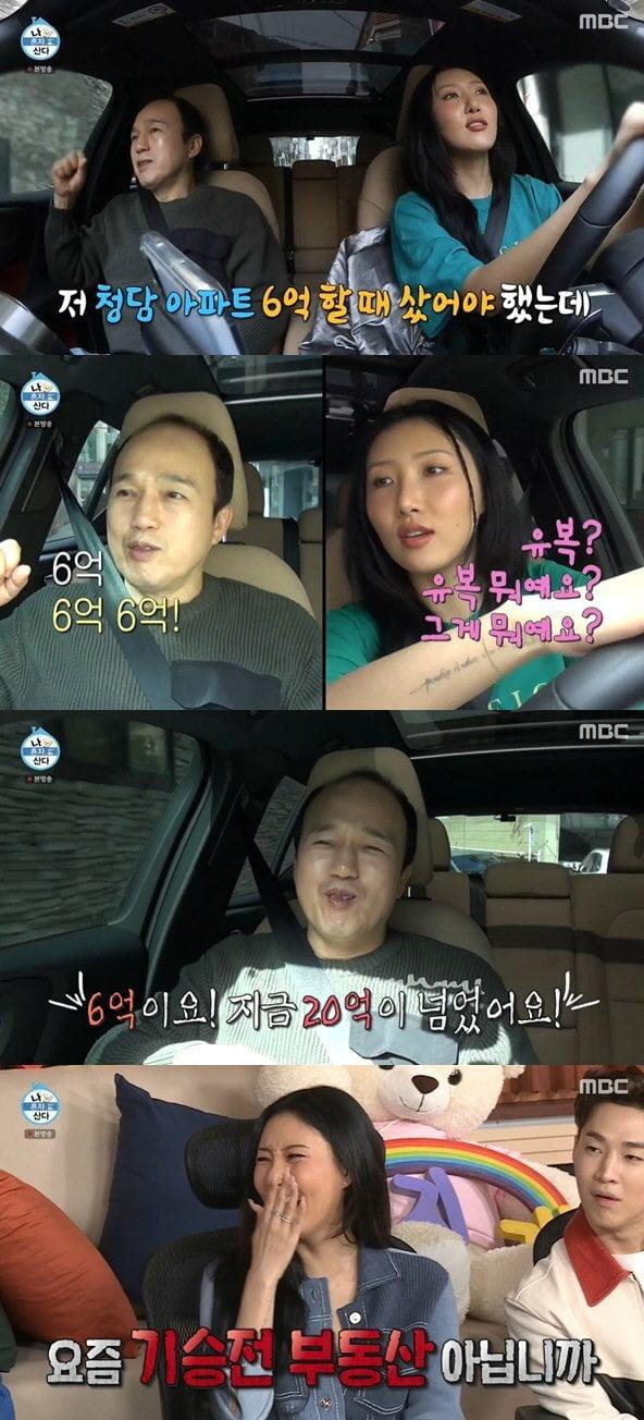 배우 김광규/사진=MBC '나 혼자 산다'