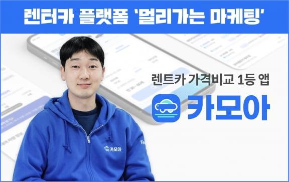 박영욱 카모아 CPO(최고제품책임자, Chief Product Officer) / 사진=카모아