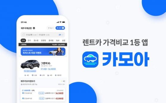 카모아, 렌터카 플랫폼 '멀리가는 마케팅'