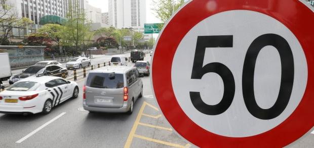 17일부터 고속도로나 자동차전용도로가 아닌 일반 도로에서 시속 50km를 초과해 운전을 하다 적발되면 과태료가 부과된다. 16일 서울 중구 을지로1가 사거리에 시속 50km 이하 주행을 알리는 속도 제한 표지판이 설치돼 있다. 사진=뉴스1