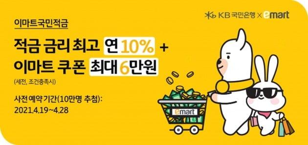 이마트는 KB국민은행과 손잡고 쇼핑과 적금을 연계한 '이마트 국민 적금'을 선보인다고 18일 밝혔다.  사진=이마트