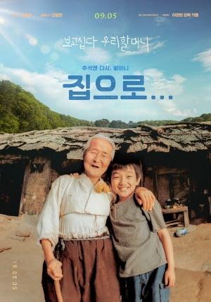 영화 '집으로' 출연 김을분 할머니 별세…향년 95세