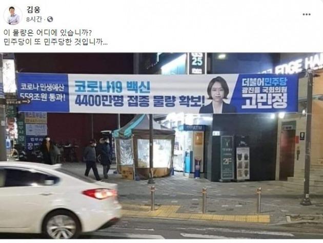 출처=김웅 국민의힘 의원 페이스북