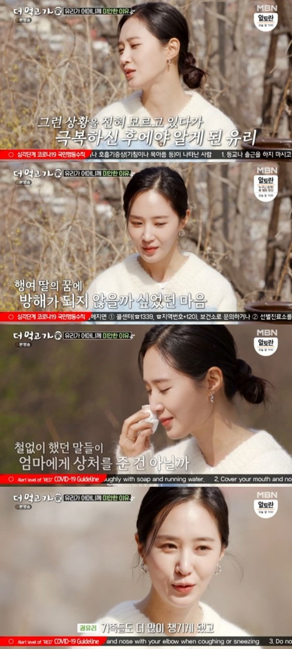 소녀시대 유리/사진=MBN '더 먹고 가'