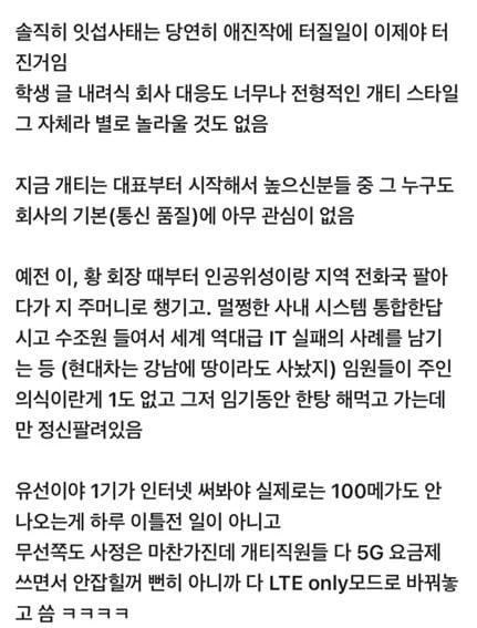 블라인드 게시판에 KT 직원이 올린 글