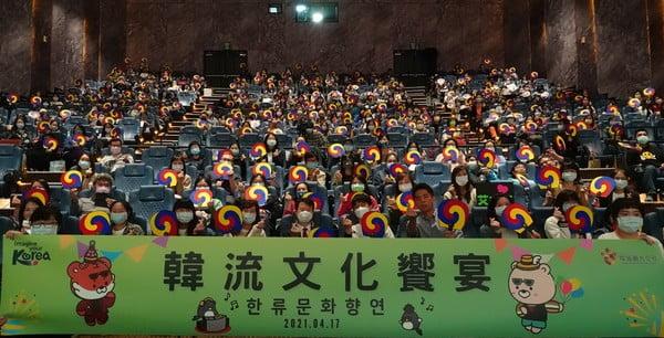 '2021 한류문화향연' 에 참석한 대만인들 /사진=한국관광공사